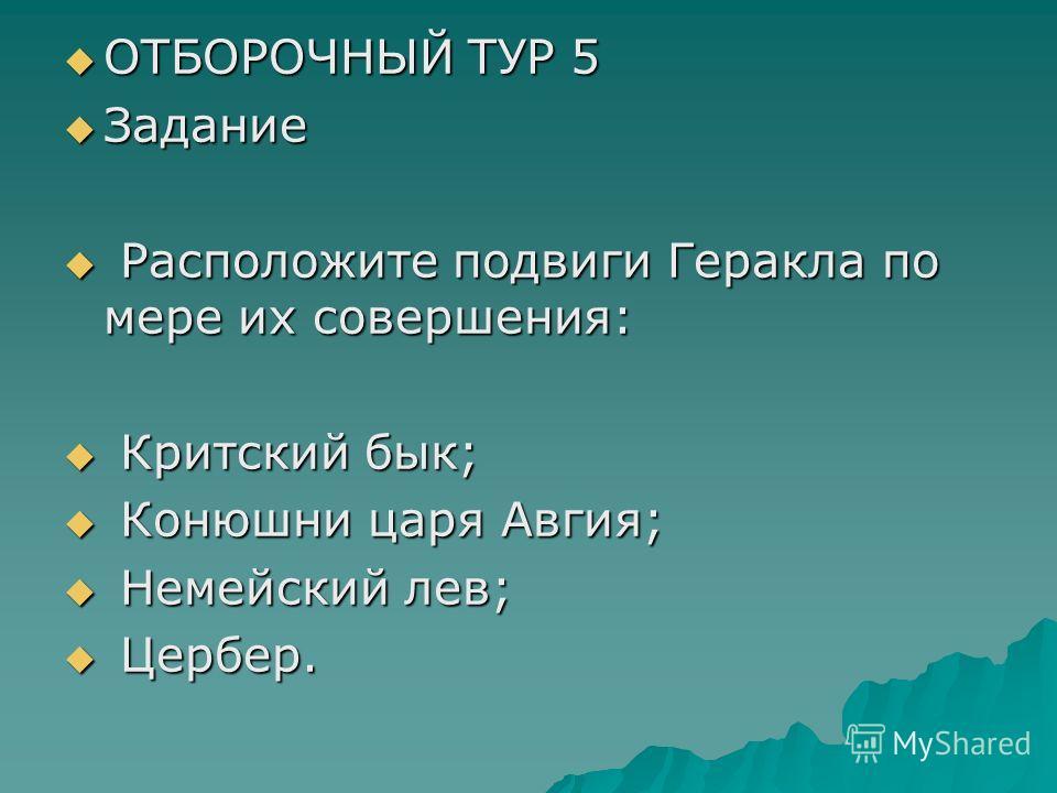 15. Кому принадлежат слова «Тиха украинская ночь...»? А. Гоголю; Б. Пушкину В. Бунину Г. Некрасову