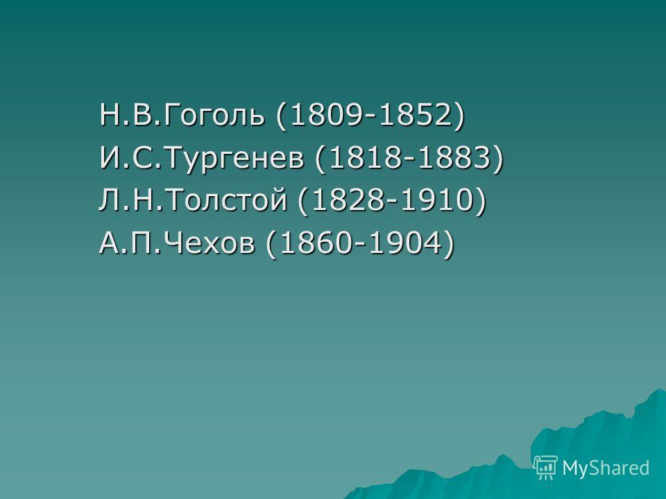 ОТБОРОЧНЫЙ ТУР 6 ОТБОРОЧНЫЙ ТУР 6 Задание Задание Расположите этих писателей в порядке дат их рождения, начиная с того, кто родился раньше: Расположите этих писателей в порядке дат их рождения, начиная с того, кто родился раньше: И. С. Тургенев И. С.