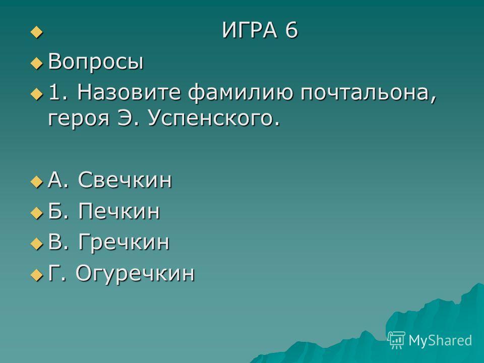 Н.В.Гоголь (1809-1852) И.С.Тургенев (1818-1883) Л.Н.Толстой (1828-1910) А.П.Чехов (1860-1904)
