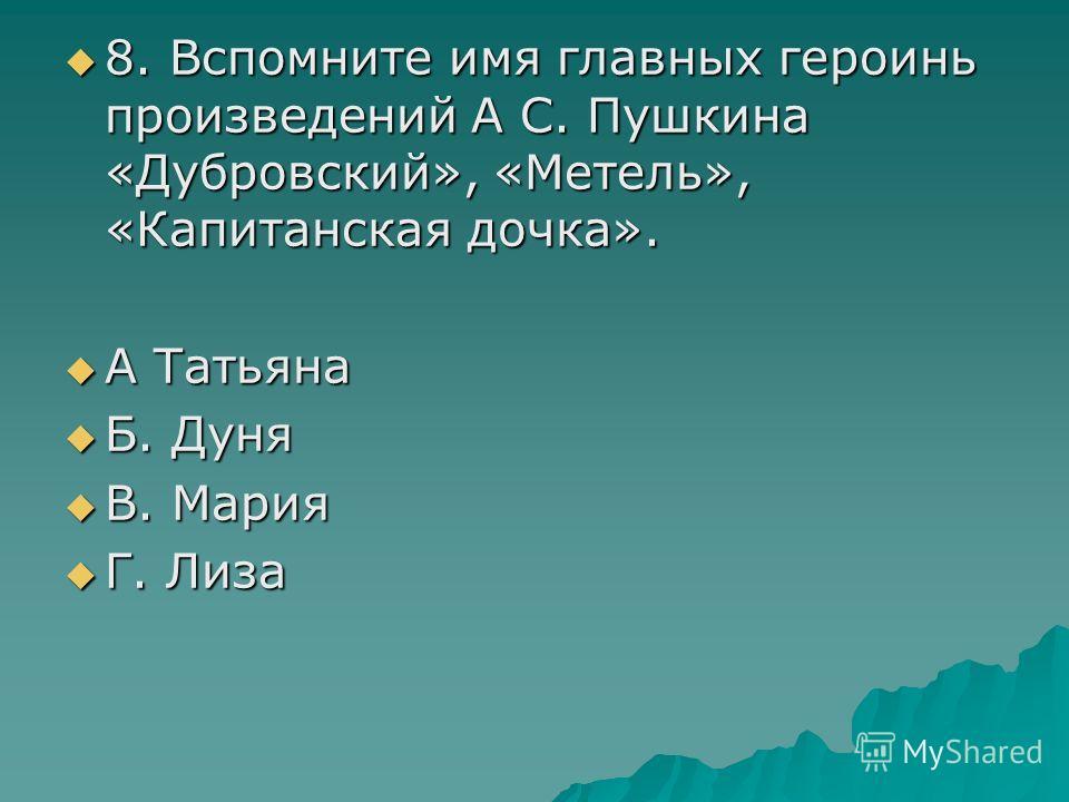 7. Кто собирался «отмстить неразумным хазарам»? А. Олег Б. Владимир В. Ярослав Г. Игорь