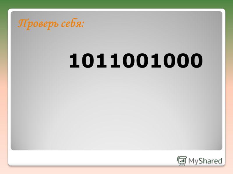 Проверь себя: 1011001000