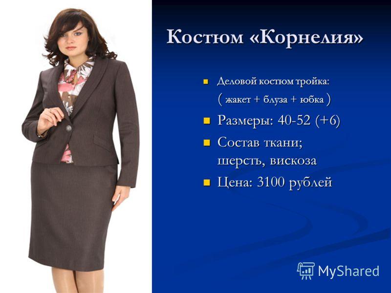 Костюм «Корнелия» Деловой костюм тройка: ( жакет + блуза + юбка ) Размеры: 40-52 (+6) Состав ткани; шерсть, вискоза Цена: 3100 рублей