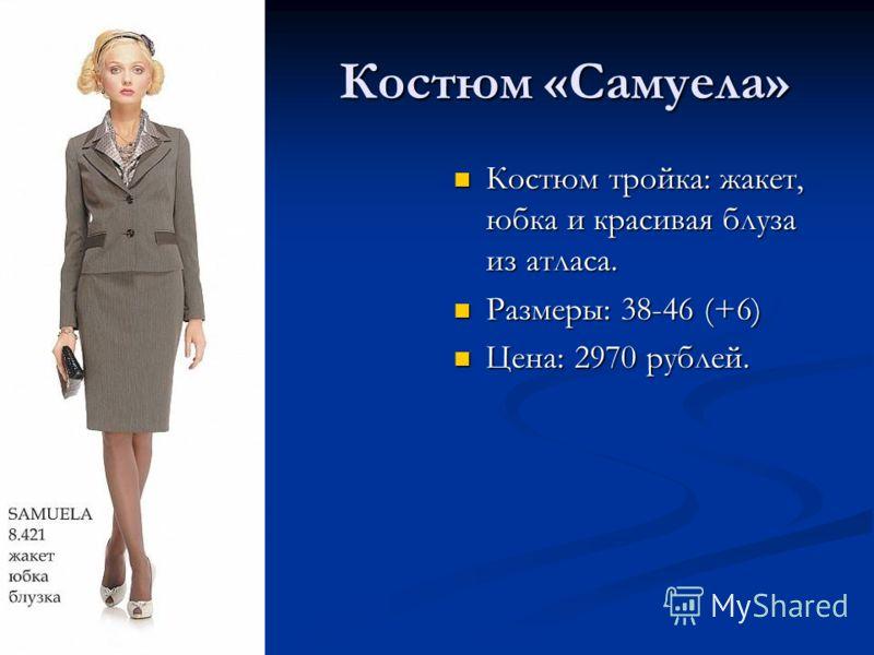 Костюм «Самуела» Костюм тройка: жакет, юбка и красивая блуза из атласа. Размеры: 38-46 (+6) Цена: 2970 рублей.