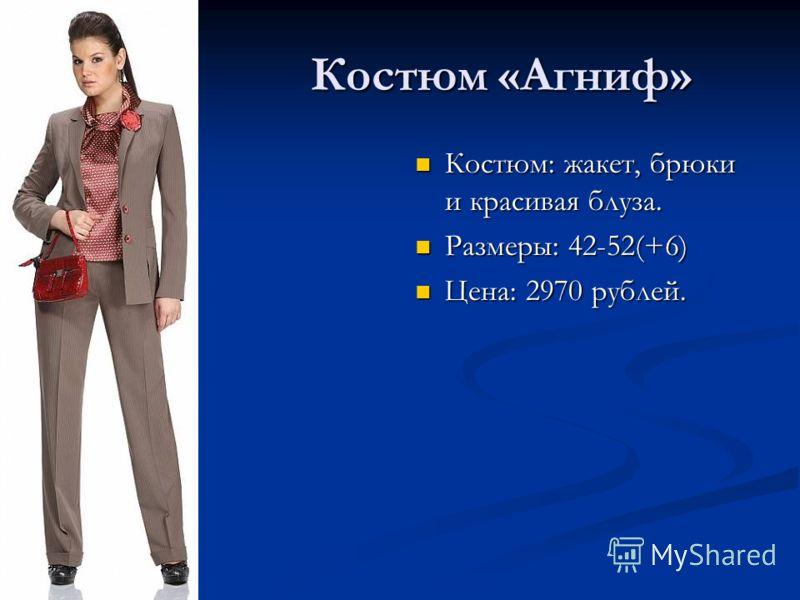 Костюм «Агниф» Костюм: жакет, брюки и красивая блуза. Размеры: 42-52(+6) Цена: 2970 рублей.