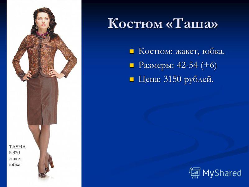 Костюм «Таша» Костюм: жакет, юбка. Размеры: 42-54 (+6) Цена: 3150 рублей.