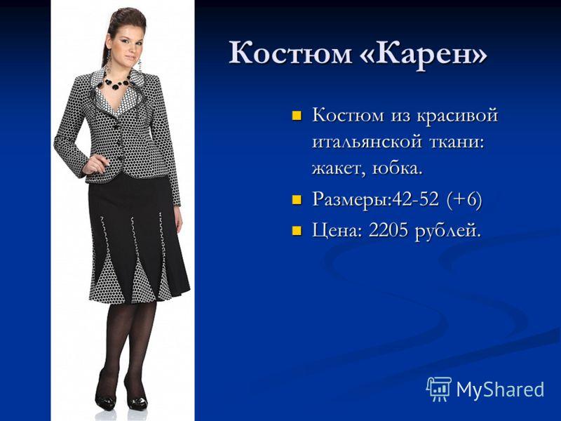 Костюм «Карен» Костюм из красивой итальянской ткани: жакет, юбка. Размеры:42-52 (+6) Цена: 2205 рублей.