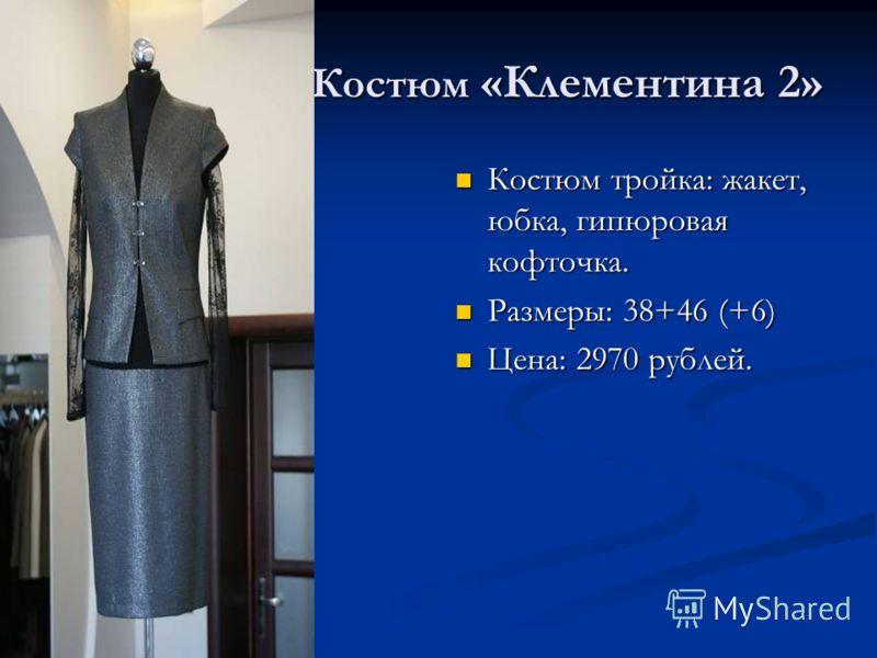Костюм «Клементина 2» Костюм тройка: жакет, юбка, гипюровая кофточка. Размеры: 38+46 (+6) Цена: 2970 рублей.