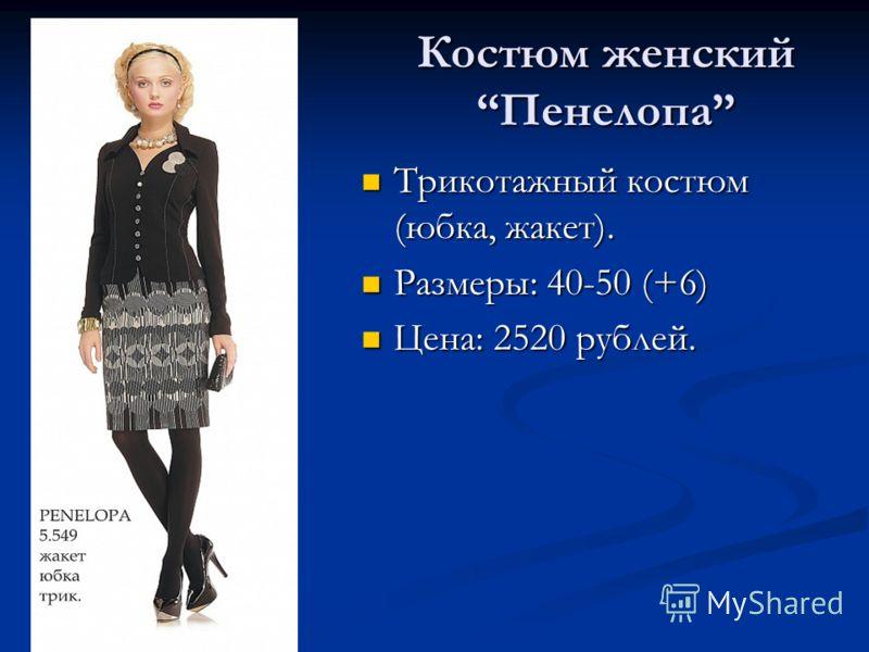 Костюм женский Пенелопа Трикотажный костюм (юбка, жакет). Трикотажный костюм (юбка, жакет). Размеры: 40-50 (+6) Размеры: 40-50 (+6) Цена: 2520 рублей. Цена: 2520 рублей.