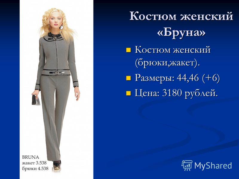 Костюм женский «Бруна» Костюм женский (брюки,жакет). Костюм женский (брюки,жакет). Размеры: 44,46 (+6) Размеры: 44,46 (+6) Цена: 3180 рублей. Цена: 3180 рублей.