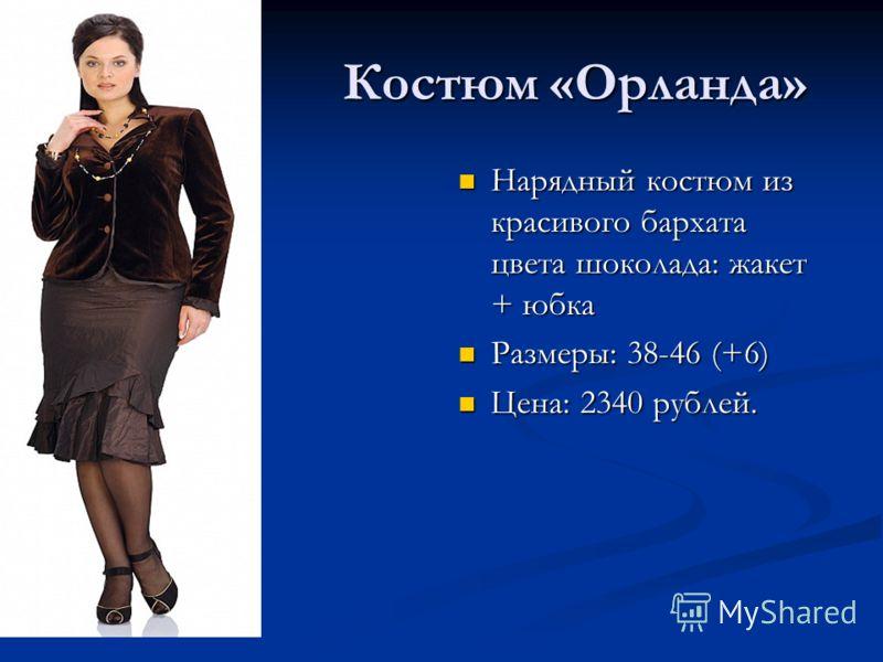 Костюм «Орланда» Нарядный костюм из красивого бархата цвета шоколада: жакет + юбка Размеры: 38-46 (+6) Цена: 2340 рублей.