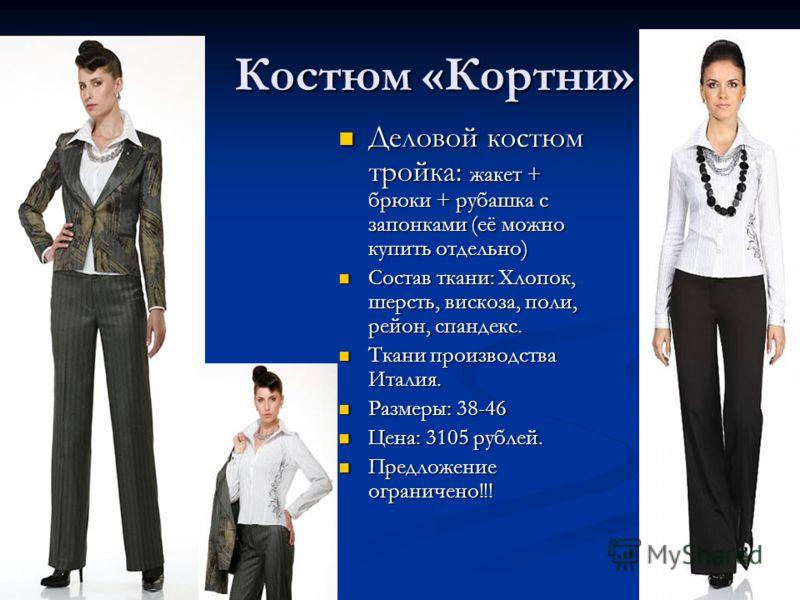 Костюм «Кортни» Деловой костюм тройка: жакет + брюки + рубашка с запонками (её можно купить отдельно) Состав ткани: Хлопок, шерсть, вискоза, поли, рейон, спандекс. Ткани производства Италия. Размеры: 38-46 Цена: 3105 рублей. Предложение ограничено!!!