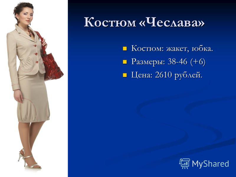 Костюм «Чеслава» Костюм: жакет, юбка. Размеры: 38-46 (+6) Цена: 2610 рублей.