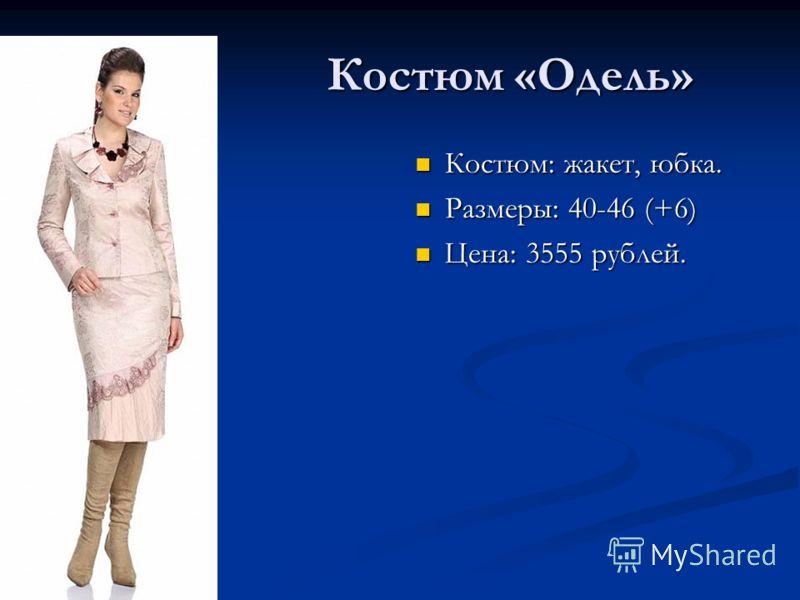 Костюм «Одель» Костюм: жакет, юбка. Размеры: 40-46 (+6) Цена: 3555 рублей.