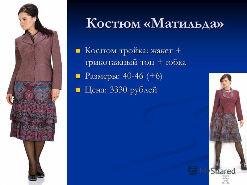 Костюм «Матильда» Костюм тройка: жакет + трикотажный топ + юбка Размеры: 40-46 (+6) Цена: 3330 рублей