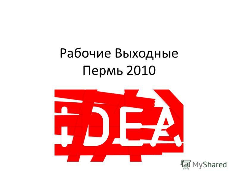 Рабочие Выходные Пермь 2010