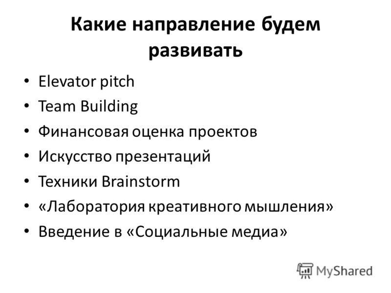 Какие направление будем развивать Elevator pitch Team Building Финансовая оценка проектов Искусство презентаций Техники Brainstorm «Лаборатория креативного мышления» Введение в «Социальные медиа»