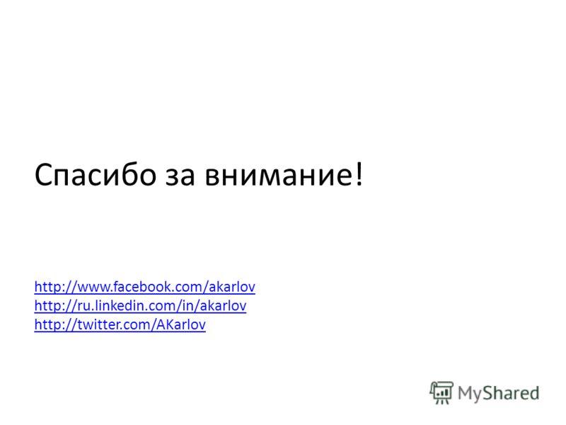 Спасибо за внимание! http://www.facebook.com/akarlov http://ru.linkedin.com/in/akarlov http://twitter.com/AKarlov