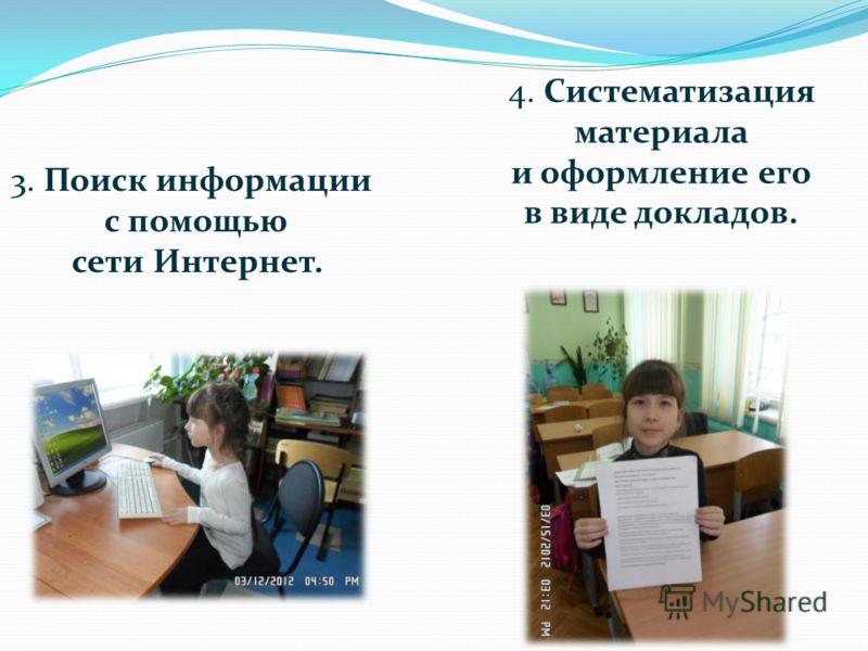 3. Поиск информации с помощью сети Интернет. 4. Систематизация материала и оформление его в виде докладов.
