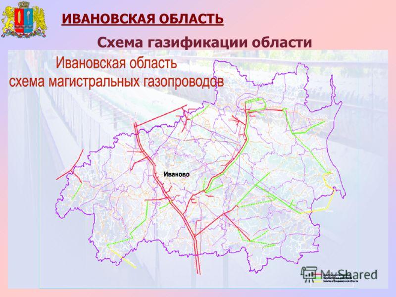 15 Схема газификации области