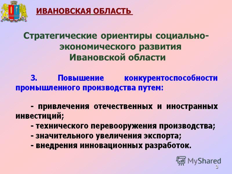 3 Стратегические ориентиры социально- экономического развития Ивановской области ИВАНОВСКАЯ ОБЛАСТЬ