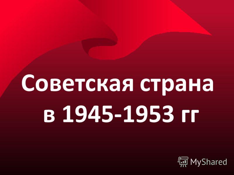 Советская страна в 1945-1953 гг