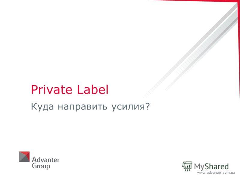 www.advanter.com.ua Private Label Куда направить усилия?