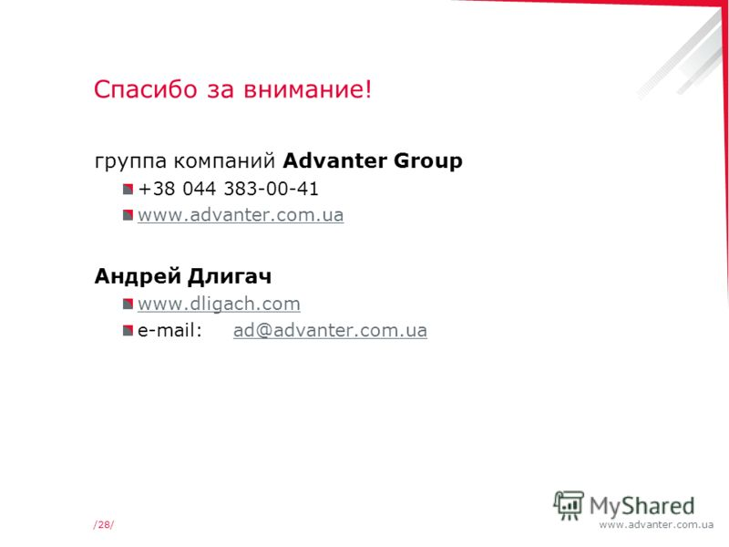 www.advanter.com.ua/28/ Спасибо за внимание! группа компаний Advanter Group +38 044 383-00-41 www.advanter.com.ua Андрей Длигач www.dligach.com e-mail:ad@advanter.com.uaad@advanter.com.ua