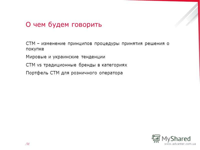 www.advanter.com.ua/3//3/ О чем будем говорить СТМ – изменение принципов процедуры принятия решения о покупке Мировые и украинские тенденции СТМ vs традиционные бренды в категориях Портфель СТМ для розничного оператора
