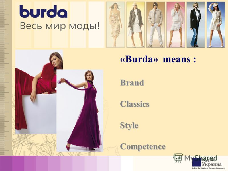 «Burda» means :BrandClassicsStyleCompetence