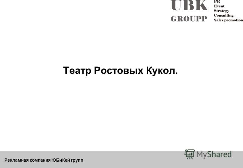 Рекламная компания ЮБиКей групп Театр Ростовых Кукол.