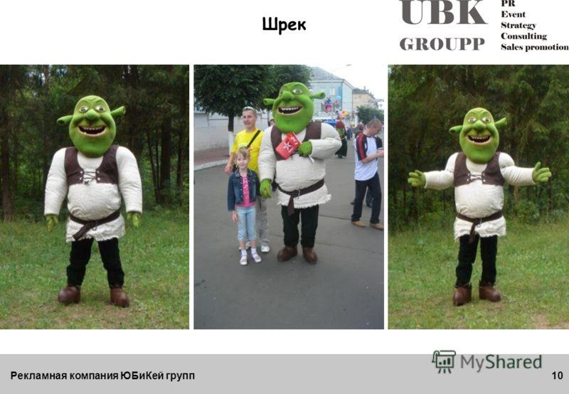 Рекламная компания ЮБиКей групп10 Шрек