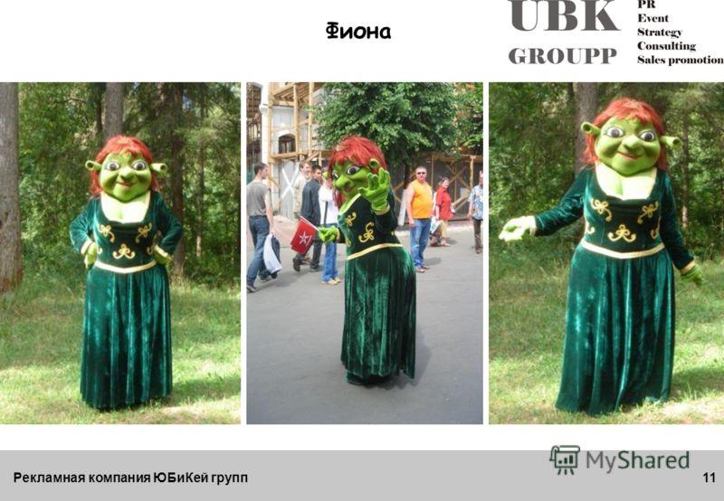 Рекламная компания ЮБиКей групп11 Фиона