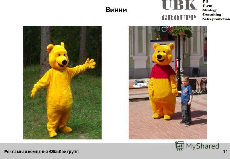 Рекламная компания ЮБиКей групп14 Винни