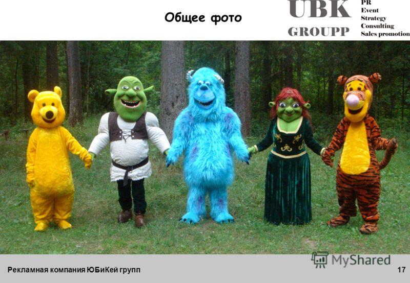 Рекламная компания ЮБиКей групп17 Общее фото