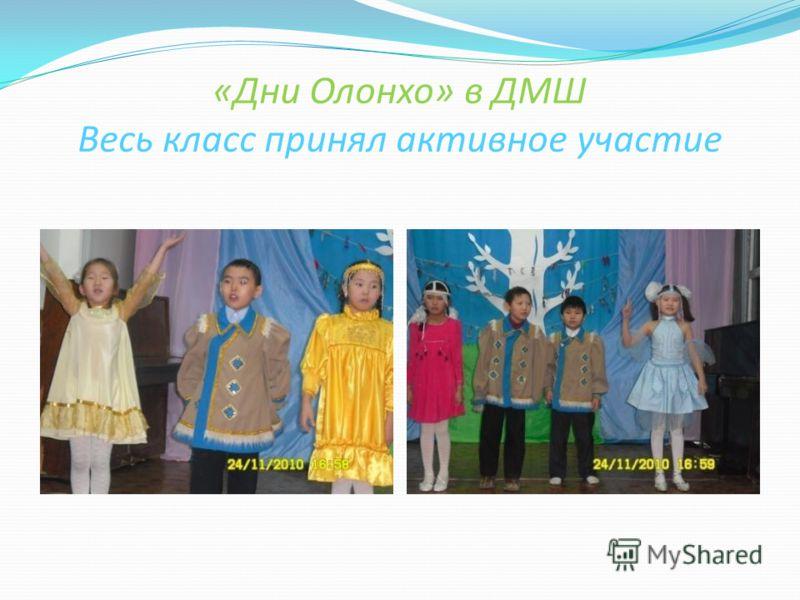 «Дни Олонхо» в ДМШ Весь класс принял активное участие