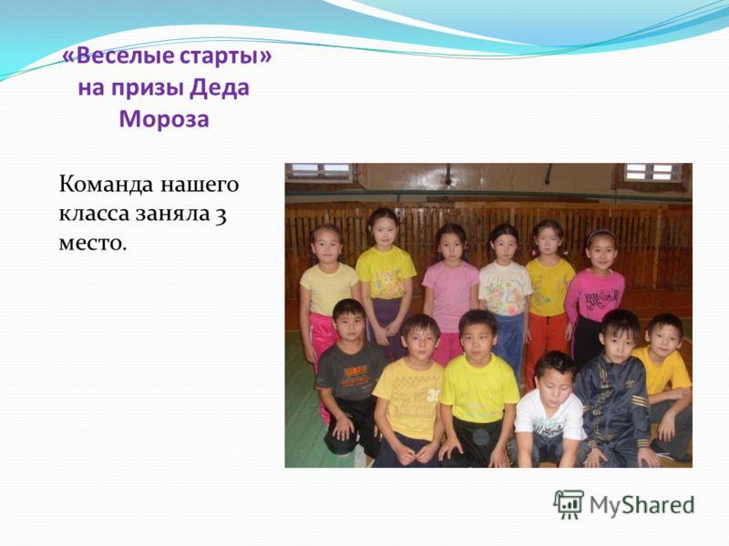 «Веселые старты» на призы Деда Мороза Команда нашего класса заняла 3 место.