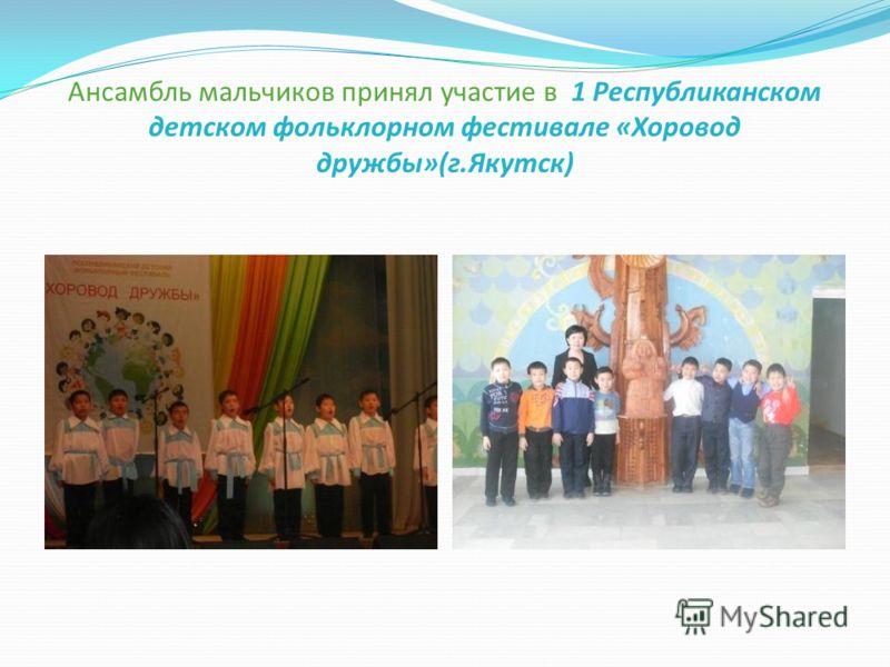 Ансамбль мальчиков принял участие в 1 Республиканском детском фольклорном фестивале «Хоровод дружбы»(г.Якутск)