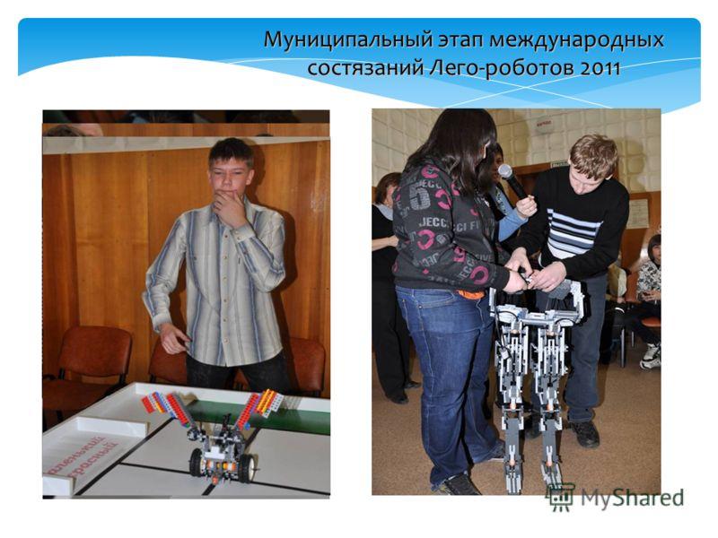 Муниципальный этап международных состязаний Лего-роботов 2011