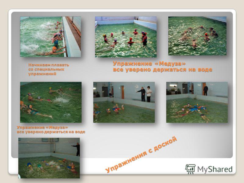 Начинаем плавать со специальных упражнений Упражнение «Медуза» все уверено держаться на воде Упражнения с доской