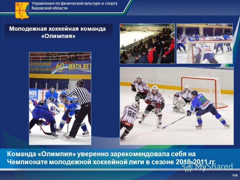 110 Молодежная хоккейная команда «Олимпия» Команда «Олимпия» уверенно зарекомендовала себя на Чемпионате молодежной хоккейной лиги в сезоне 2010-2011 гг.