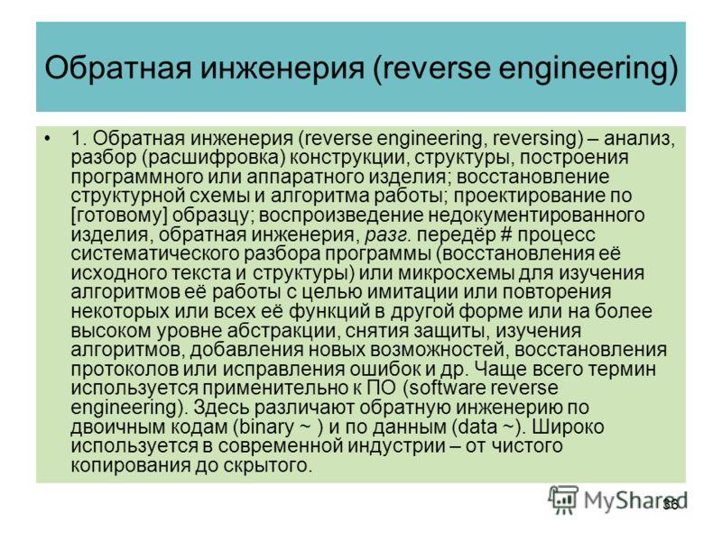 Обратная инженерия (reverse engineering) 1. Обратная инженерия (reverse engineering, reversing) – анализ, разбор (расшифровка) конструкции, структуры, построения программного или аппаратного изделия; восстановление структурной схемы и алгоритма работ