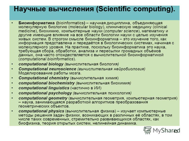 Научные вычисления (Scientific computing). Биоинформатика (bioinformatics) – научная дисциплина, объединяющая молекулярную биологию (molecular biology), клиническую медицину (clinical medicine), биохимию, компьютерные науки (computer science), матема