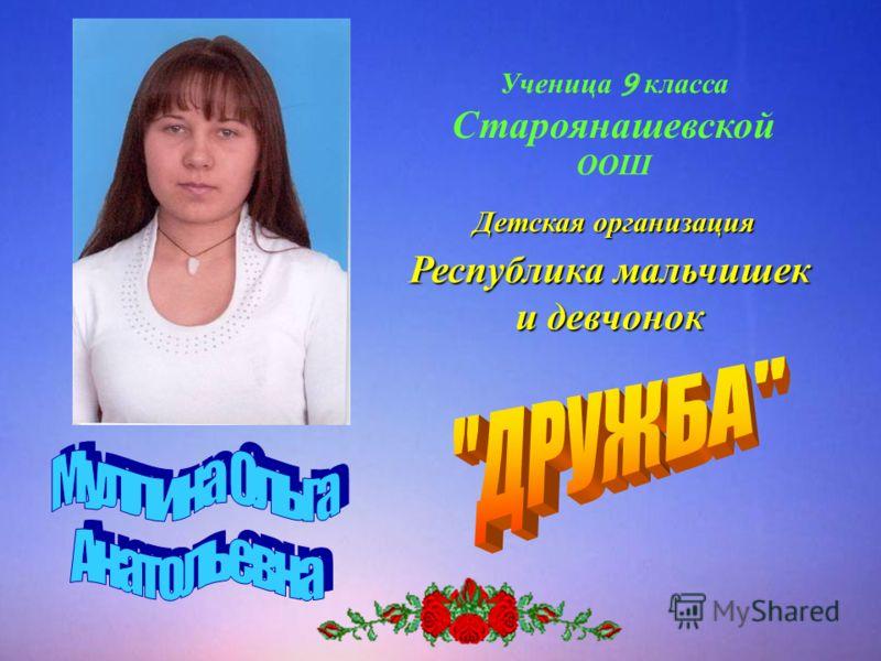 Ученица 9 класса Староянашевской ООШ Детская организация Республика мальчишек и девчонок