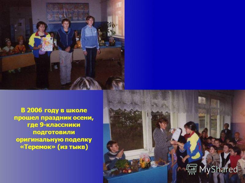 В 2006 году в школе прошел праздник осени, где 9-классники подготовили оригинальную поделку «Теремок» (из тыкв)