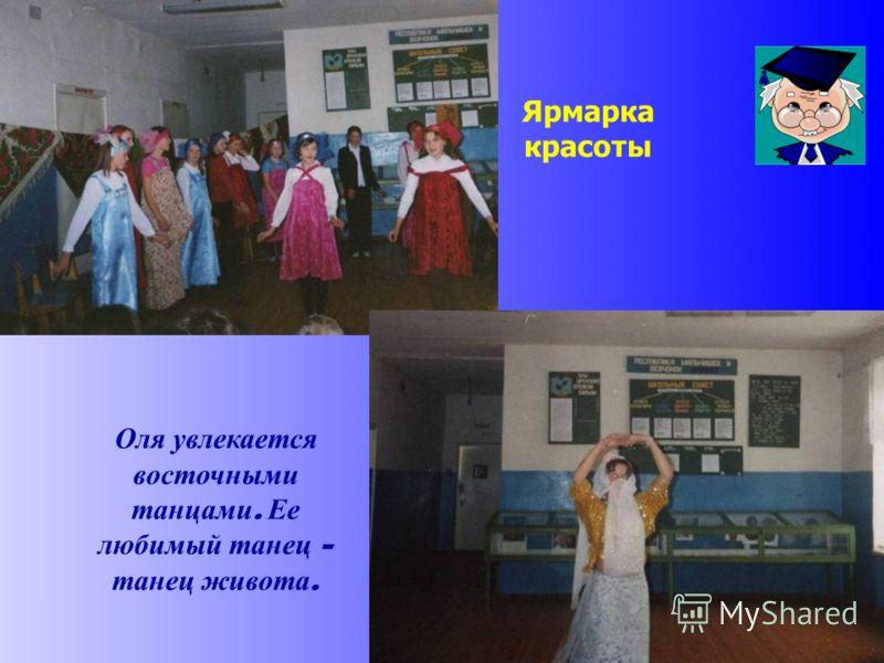 Ярмарка красоты Оля увлекается восточными танцами. Ее любимый танец – танец живота.