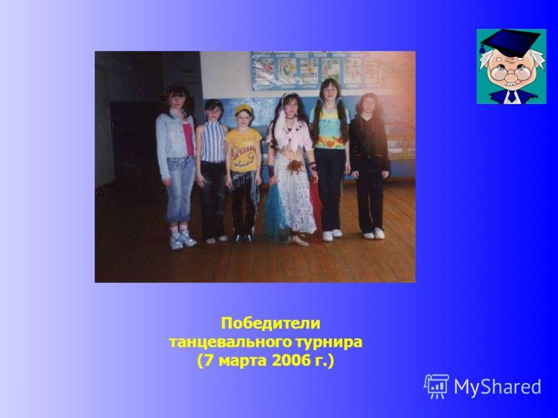 Победители танцевального турнира (7 марта 2006 г.)