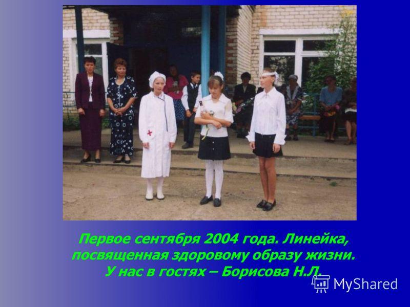 Первое сентября 2004 года. Линейка, посвященная здоровому образу жизни. У нас в гостях – Борисова Н.Л.