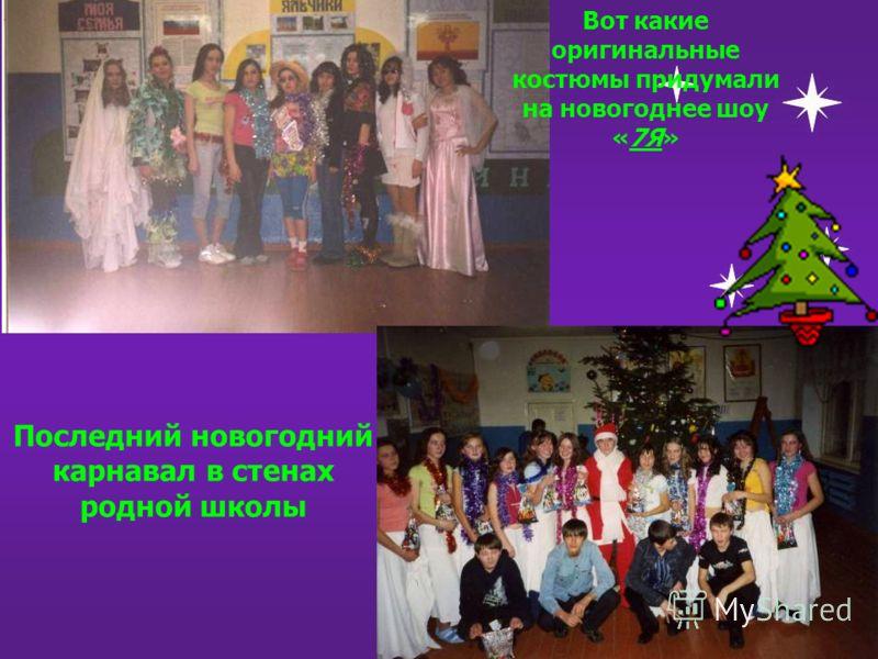 Вот какие оригинальные костюмы придумали на новогоднее шоу «7Я» Последний новогодний карнавал в стенах родной школы