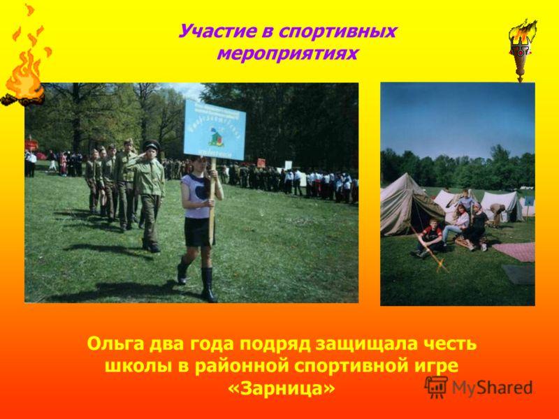 Участие в спортивных мероприятиях Ольга два года подряд защищала честь школы в районной спортивной игре «Зарница»