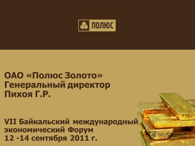 Polyus Gold Investor update May 2011 ОАО «Полюс Золото» Генеральный директор Пихоя Г.Р. VII Байкальский международный экономический Форум 12 -14 сентября 2011 г.